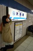 大鳥居(おおとりい)駅の画像
