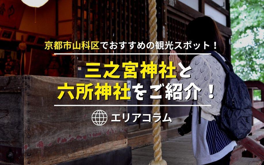京都市山科区でおすすめの観光スポット!三之宮神社と六所神社をご紹介!の画像
