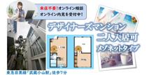 おしゃれ物件★1LDK★デザイナーズマンションの画像