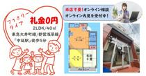 礼金0円★2LDKの賃貸マンションが賃料10万円以下!の画像