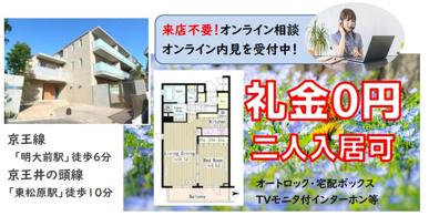 礼金0円★二人入居可★賃貸マンションの画像