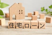 理想の家に手が届く!?夫婦で利用する「ペアローン」とはどんな住宅ローンの画像