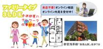 礼金0円★ファミリータイプ3LDK★賃貸マンションの画像