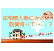 住宅購入時っていくら諸費用かかるの??の画像