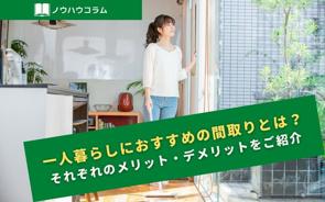 一人暮らしにおすすめの間取りとは?それぞれのメリット・デメリットをご紹介の画像