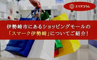 伊勢崎市にあるショッピングモールの「スマーク伊勢崎」についてご紹介!の画像