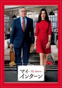 5月14日:忙しい時ほど観るべき映画『マイ・インターン』の画像