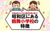 文教地区ならではの教育目標が魅力!昭和区にある鶴舞小学校の特徴の画像