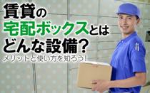 賃貸の宅配ボックスとはどんな設備?メリットと使い方を知ろう!の画像