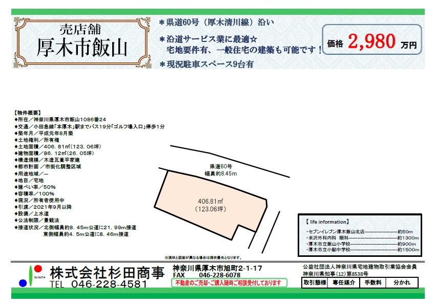厚木市飯山 売店舗(売地)の画像