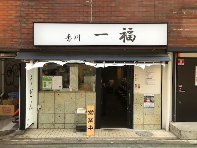 香川「一福」の画像