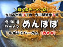 【吉川市】木売三丁目、吉川駅徒歩3分!北海道ラーメン「めんぽぽ」さんでランチ!の画像