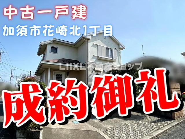 根強い人気のエリアから中古住宅ご成約です!の画像