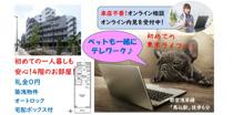 礼金0円★築浅物件★ペット可賃貸マンションの画像
