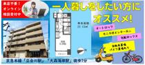 東京で就職や一人暮しをしたい方におススメ!の画像