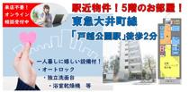戸越公園駅近くのオートロックマンション!の画像