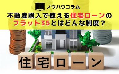 不動産購入で使える住宅ローンのフラット35とはどんな制度?の画像