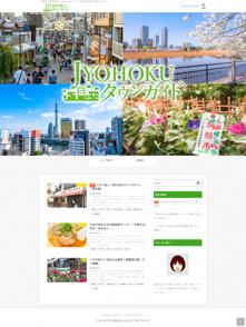 【台東区・荒川区の地域情報】「JYOHOKUタウンガイド」開設しましたの画像