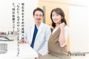 明石市おすすめの産婦人科の「なかた・みずのやレディースクリニック」と「明石医療センター」の画像