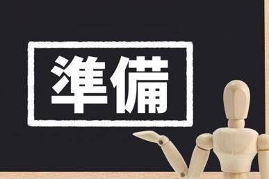 不動産を売却する際の基本的な知識と心得〜台東区・荒川区で不動産売却をご検討の方に向けて〜の画像