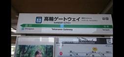 【2021年5月10日高輪ゲートウェイ駅】の画像