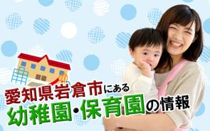 愛知県岩倉市にある幼稚園・保育園の情報の画像