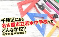 千種区にある名古屋市立若水中学校ってどんな学校?教育目標や特徴は? の画像