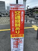 【東京オリンピック聖火リレー】甲府駅南口は6月26日(土)に交通規制。の画像