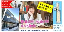 敷金0円・礼金0円★3階の最上階★ネット無料!!の画像
