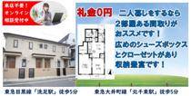 礼金0円★2DKの賃貸アパート★二人暮らしにおススメ!の画像