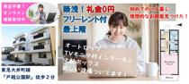 礼金0円★フリーレント(賃料が無料)1ヶ月付の画像