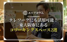 テレワークにも活用可能!東大阪市にあるコワーキングスペース2選の画像