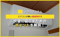 エアコンが無い賃貸物件で快適に過ごすためのポイントを解説!の画像