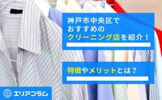 神戸市中央区でおすすめのクリーニング店を紹介!特徴やメリットとは?の画像