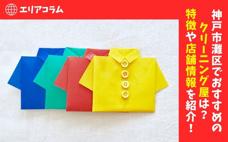神戸市灘区でおすすめのクリーニング屋は?特徴や店舗情報を紹介!の画像