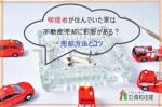 喫煙者が住んでいた家は不動産売却に影響がある?売却方法とコツの画像