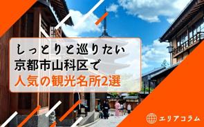 しっとりと巡りたい京都市山科区で人気の観光名所2選の画像