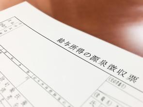 賃貸を契約する際に必要な収入証明書とは?種類や入手方法を解説します!の画像
