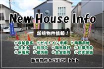 5月29日・30日≪オープンハウス開催≫の画像
