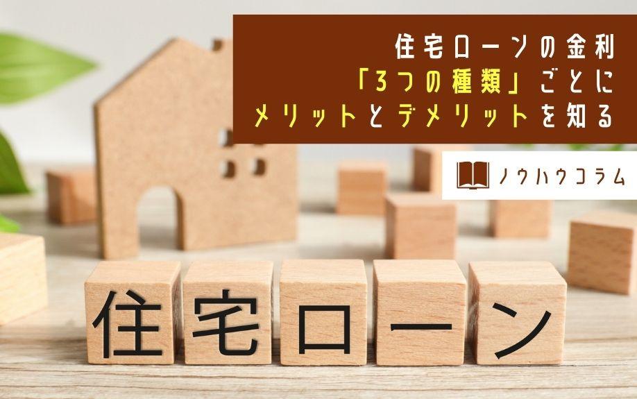 住宅ローンの金利「3つの種類」ごとにメリットとデメリットを知るの画像