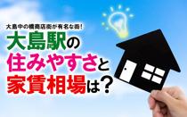 大島中の橋商店街が有名な街!大島駅の住みやすさと家賃相場は?の画像
