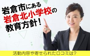 岩倉市にある岩倉北小学校の教育方針!活動内容や寄せられた口コミは?の画像