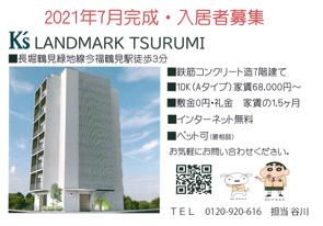 k's LANDMARK TSURUMI 入居者募集の画像