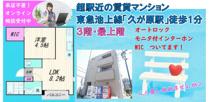 超駅近物件・最上階の角部屋・1LDKで二人暮しOK!の画像
