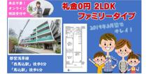 礼金0円★築浅物件★広めの2LDKファミリータイプの画像