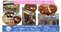 戸越銀座商店街のお店をご紹介!テイクアウトもOK!の画像