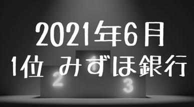 住宅ローン金利最安ランキング!#2021年6月の画像