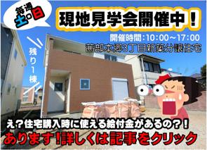 6月5.6日 現地見学会開催! 茜部本郷新築分譲住宅 の画像