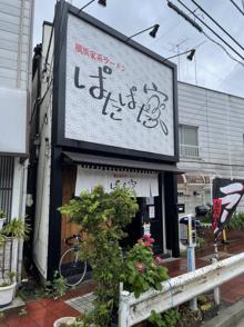ぱたぱた家の画像