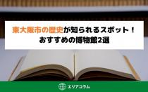東大阪市の歴史が知られるスポット!おすすめの博物館2選の画像
